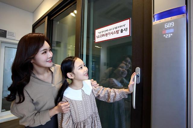 "LG하우시스 ""창문 닫고 환기하세요""...LG Z:IN 환기시스템 출시"