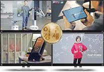[CES 2021] サムスンAIロボット・LG仮想人間・・・「人間と機械が共生する」