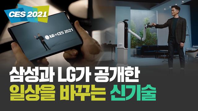 [CES 2021/영상] 삼성과 LG에서 공개한 새로운 기술과 제품은?
