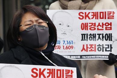 가습기살균제 독성원료 공급 SK케미칼 前직원 무죄...죄책 물을 정도 아냐