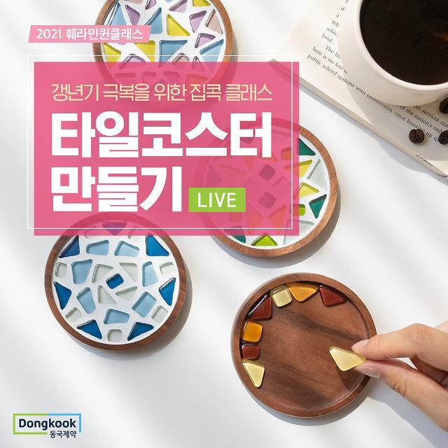 동국제약 훼라민큐, 훼라민퀸 온라인 원데이 클래스 참가자 모집