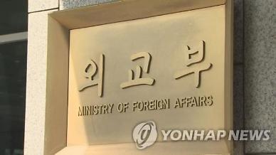 외교부 EEZ 내 日 측량선 퇴거 요청, 정당한 법 집행