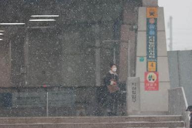 퇴근길 대설주의보에 서울시, 비상근무 2단계 격상