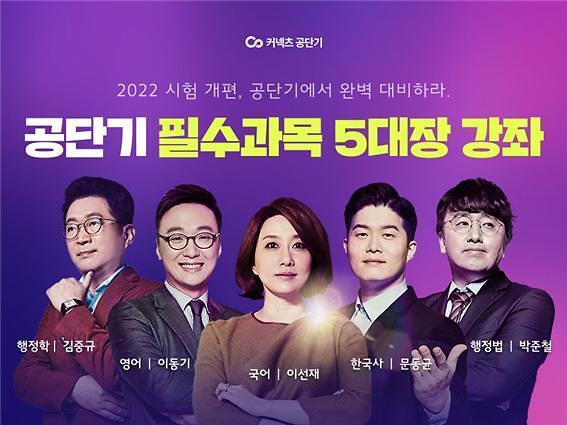 에스티유니타스, 공단기가 제시하는 필수과목 '5대장' 강좌 소개