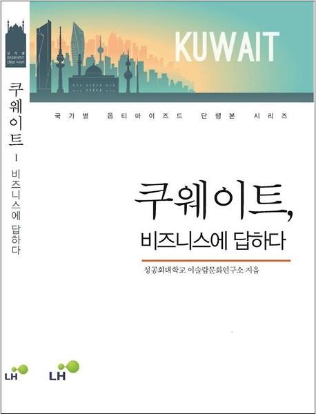 LH, 쿠웨이트, 비즈니스에 답하다 단행본 발간
