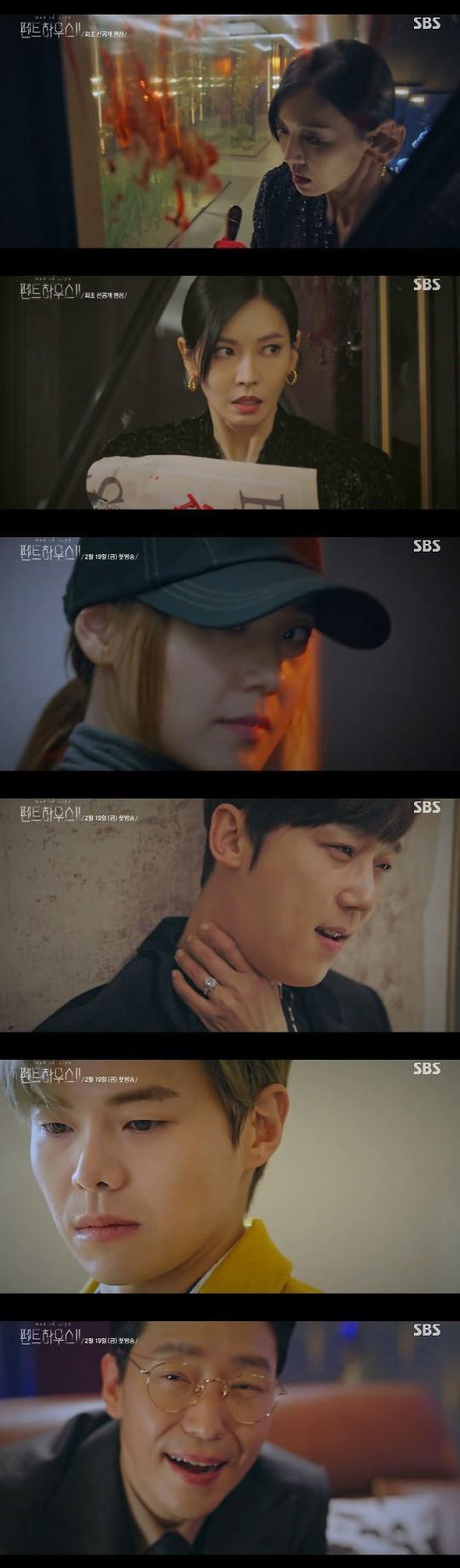 [최고의 1분] 펜트하우스 시즌2 오윤희 살아오나?···비하인드 예고편 대방출