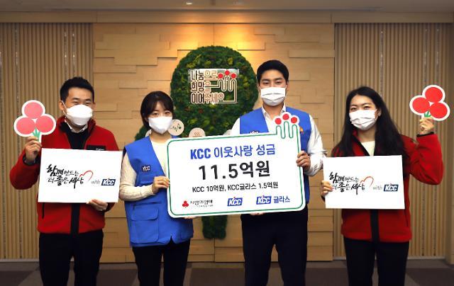 KCC, 사랑의열매에 이웃사랑 성금 11억5000만원 기부