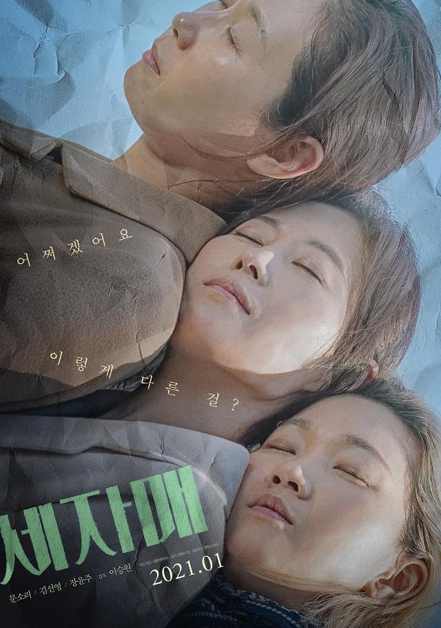 세자매 문소리·이승원 감독, 정오의 희망곡 씨네타운 출격