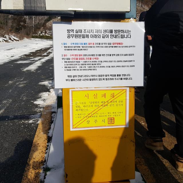 건보, '코로나 집단감염' BTJ열방센터 관련자들에 구상권 청구