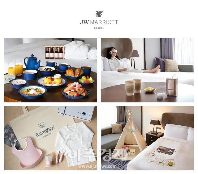 호캉스도 맞춤으로 즐긴다! JW메리어트 호텔 서울, 대상별 패키지 출시