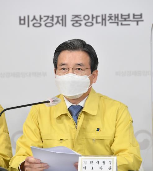 """김용범 """"1분기 일자리 집중 지원...특별고용지원업종 지정 기간 연장 검토"""""""