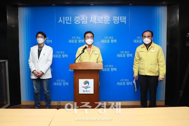 평택시, '박애병원'에 이어 코로나19 거점전담병원 추가 지정...'더나은요양병원'