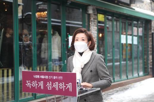 前议员罗卿瑗将参选首尔市长