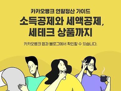 카카오뱅크, 연말정산 금융 가이드 제공