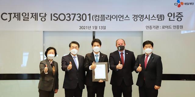 CJ제일제당, 국내 최초 국제표준 '컴플라이언스 경영시스템' 인증