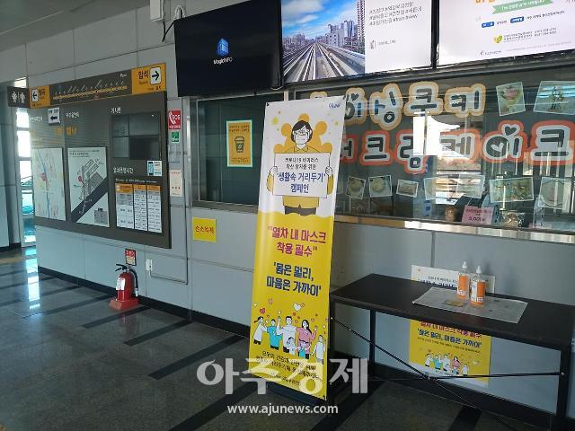 경기도, 의정부·용인·김포 도시철도 코로나19 방역 점검