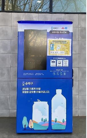 Seoul district adopts AI-based recycling robot to sort cans and plastic bottles