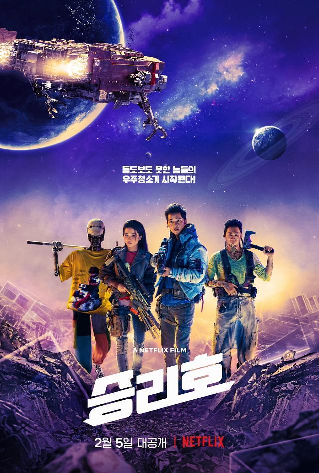 송중기·김태리 승리호, 메인 포스터 공개…한국형 SF를 그리다