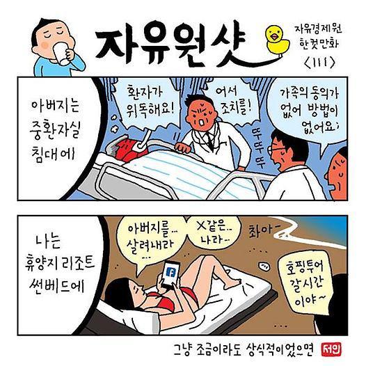 조롱·비하 속 퇴색한 표현의 자유...논란 맛집 윤서인 과거 발언들
