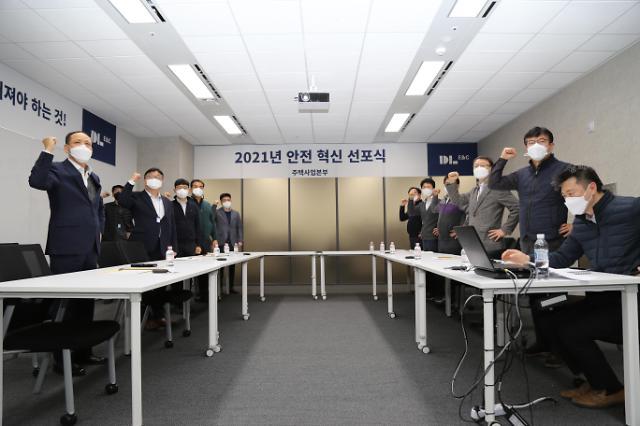 """DL이앤씨 """"세계적 수준의 안전관리 구축"""" 무사고 달성 선포"""
