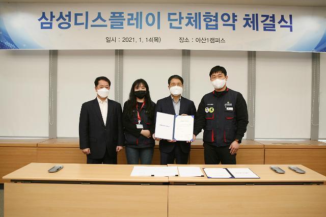 이재용의 '무노조 경영 폐지' 결실...삼성디스플레이 노사, 단체협약 최종 서명