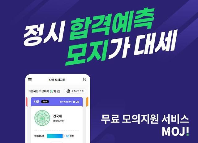이투스 '모지' 서비스 40일만에 가입자 11만명 돌파