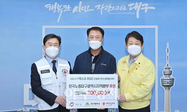 한국노총 대구지역본부, 코로나19 진단키트 보건소에 전달