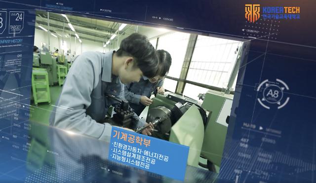 한국기술교육대 취업률 84.7%, 4년제 대학 전국 1위