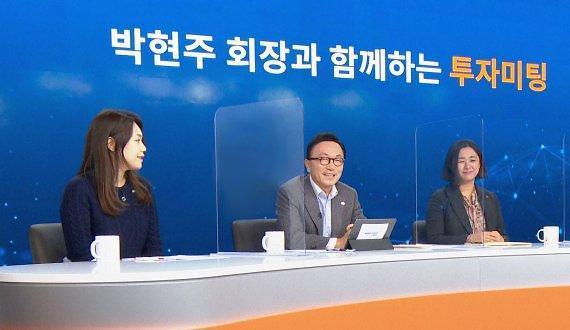 """유튜브 소통 나선 박현주 회장 """"혁신 기업에 투자해야"""""""