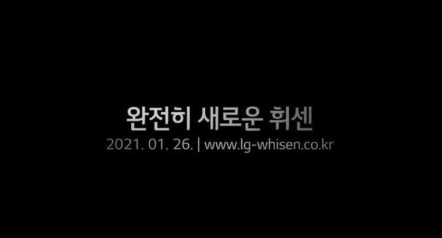 "LG전자, '휘센 에어컨' 티저 공개…""6년 만에 새 디자인"""