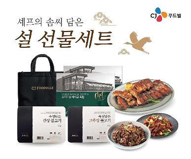"""CJ푸드빌 """"빕스·계절밥상 RMR 설 선물세트 30% 할인"""""""