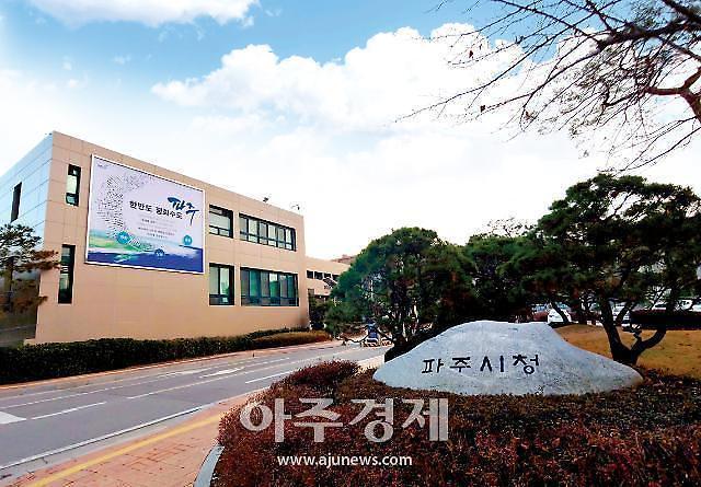 파주시, 2년 연속 민원서비스 전국 최우수기관 선정