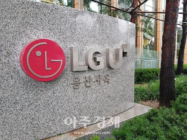 LG유플러스, 2G 서비스 종료…LTE·5G 전환 시작