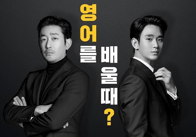 김수현·하정우, 시원스쿨 브랜드 모델 발탁