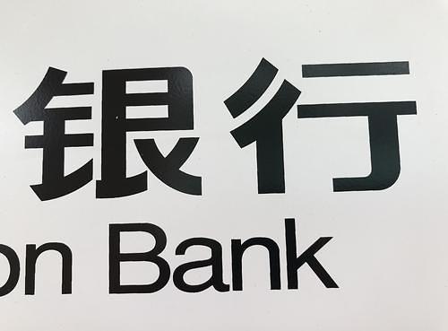 """[중국증시] 은행주의 반격....""""오늘의 은행주株가 어제의 마오타이株"""""""