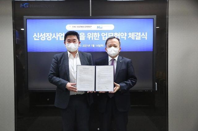 한미글로벌, 세계적 벤처투자그룹 요즈마와 '맞손'