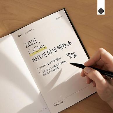 죠스떡볶이·바르다 김선생, '신축년 소망' 적어보기 행사