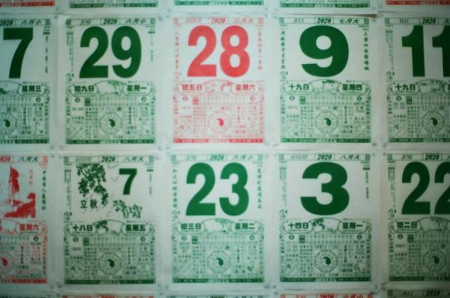 [NNA] 홍콩정부, 홍콩 법정휴일 5일 늘리는 안 의회제출... 2030년까지