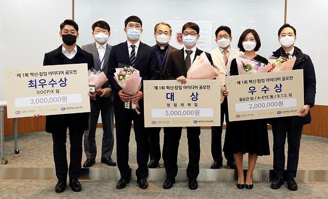 가톨릭학원·서울성모병원, '혁신·창업 아이디어 공모전' 시상