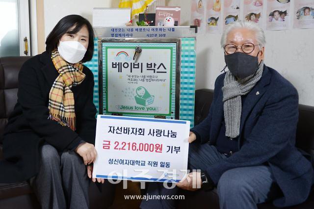 성신여대 직원 일동, 자선바자회 기부금 전달