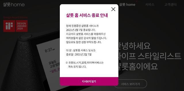 롯데쇼핑, AI스피커 샬롯홈 1년 만에 서비스 접는다