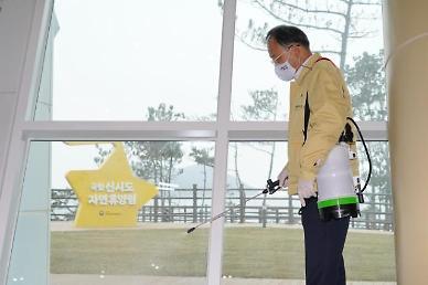 몸소 산림휴양시설 방역 나선 박종호 산림청장