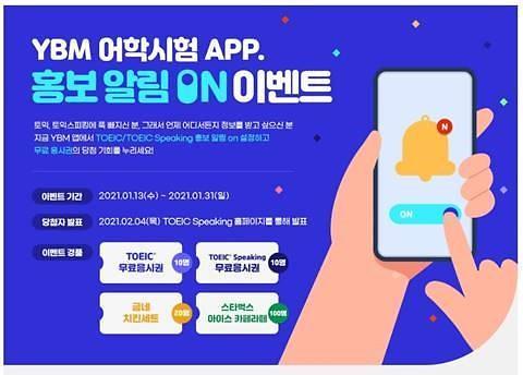 'YBM 어학시험 앱 홍보 알림 ON 이벤트' 진행