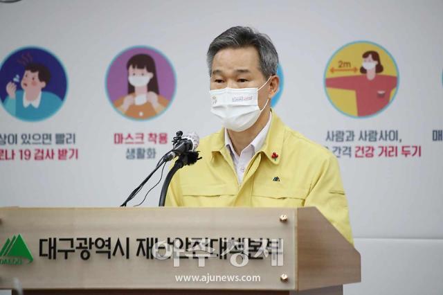 대구시, 내일 시․구․군 합동 점검반 310개소의 종교시설 집중 점검