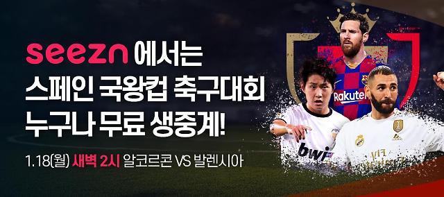 KT 시즌, 이강인 출전 스페인 국왕컵 생중계