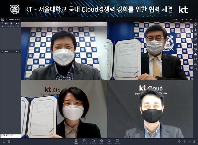 KT-서울대, 클라우드 사업모델 함께 발굴…클라우드 원팀 키운다
