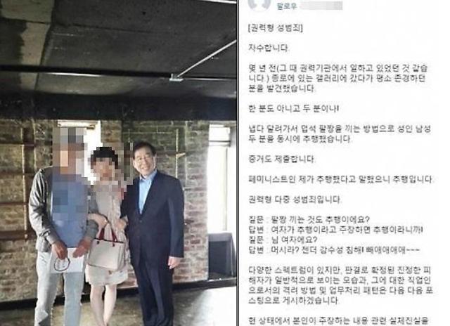 """진혜원 검사 """"문란한 암컷"""" 망언...박원순 성추행 피해자 저격?"""