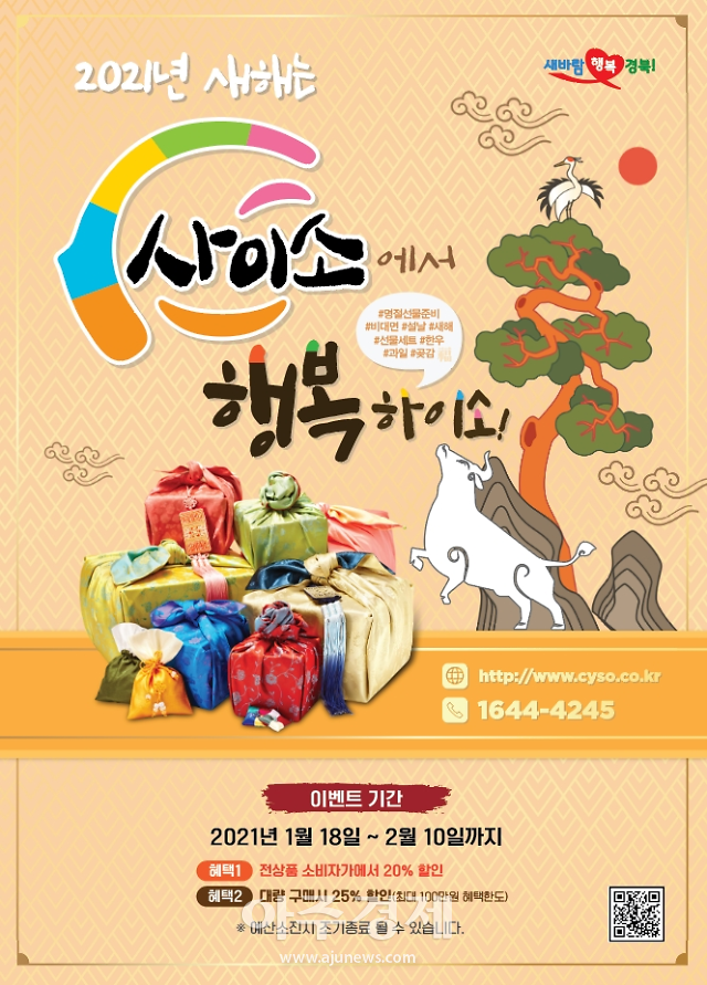 경북도, ' 사이소' 설맞이 실속형 특별 온라인 기획전 실시
