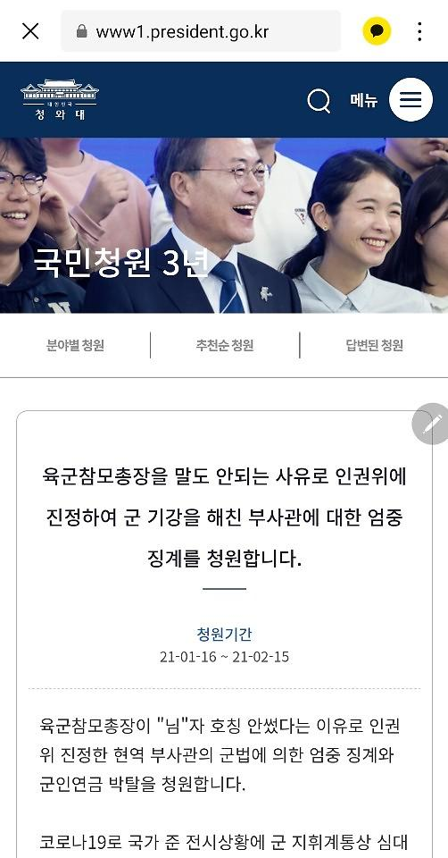[김정래의 소원수리] 남영신 총장 인권위 집단 진정은 불법...정무적 봉합 불필요