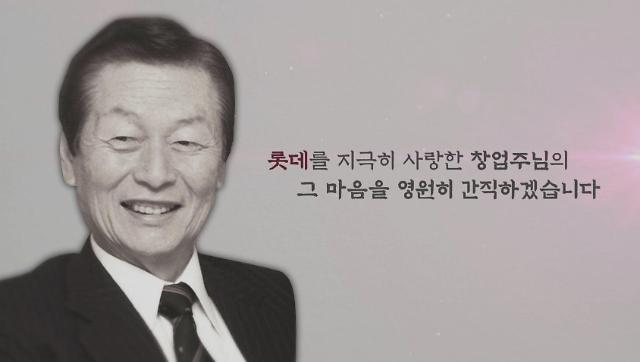 """신동빈, 故 신격호 추모관서 """"오늘따라 그리운 아버지, 빈자리 크다"""""""